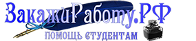 ЗакажиРаботу.РФ - помощь студентам