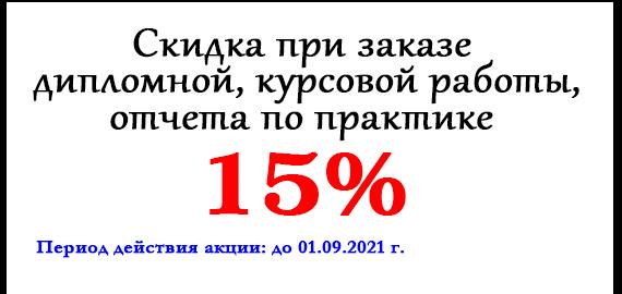 Акция месяца: Скидка при заказе дипломной, курсовой работы, отчета по практике: 15%
