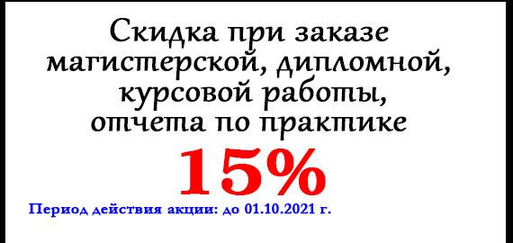 Акция месяца: Скидка при заказе магистерской, дипломной, курсовой работы, отчета по практике: 15%