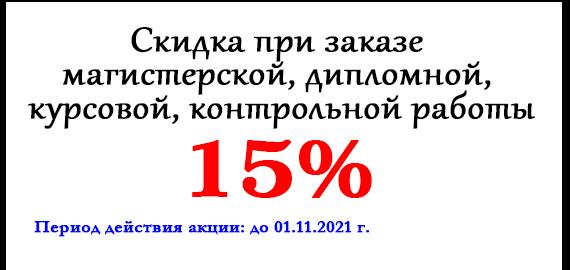 Акция месяца: Скидка при заказе магистерской, дипломной, курсовой, контрольной работы: 15%