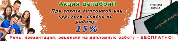Акция! Скидка на курсовую или контрольную 15% до 04.21.2016