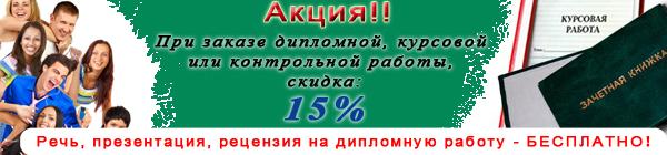 Акция! Скидка на дипломную и курсовую работу 15% до 01.01.2017